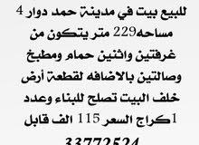 للبيع بيت إسكان في مدينة حمد دوار الرابع