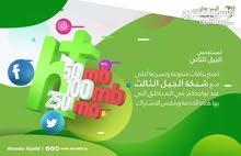 شفرات مدار وليببيانا للبيع جمله وقطاعي مضمونات