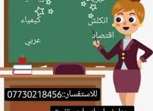 دروس خصوصية كل المواد مع دورات انكلش