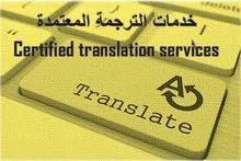 خدمات الترجمة المعتمدة