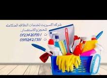 شركه اكسبريت لخدمات النظافه المتكامله