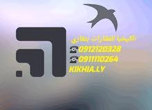 #كن متميز مع الكيخيا للعقارات - بنغازي  قطعة أرض في طريق طرابلس بعد البوابه بي 100