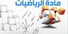 تأسيس وشرح متميز وحل واجبات لمادة الرياضيات