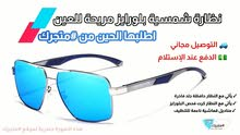 نظارات شمسية بلورايز