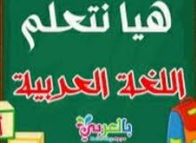 مدرس لغة عربية وتربية إسلامية ومحفظ قرآن كريم بالتجويد والأحكام لكل الأعمار