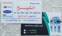 مركز صيانه الشيخ للتكييف وفلاتر المياه