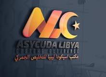 مكتب اسيكودا ليبيا للتخليص الجمركي/ ميناء الخمس البحري