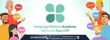 مطلوب مدرسات لغة انجليزية