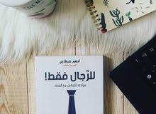 ابحر في عالم كتب التنمية البشريه الرائعة والروايات العالمية المثيرة.
