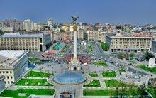 الدعوة الدراسة والعلاج من اوكرانيا