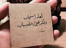 معلمة تأسيس لغة عربية للابتدائى والمتوسط