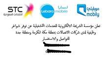 مطلوب موضفين موضفات سعوديين للعمل لدى شركه اتصلات
