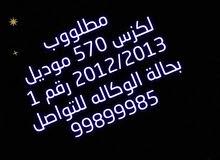 مطلوب لكزس 570 موديل 2012/2013