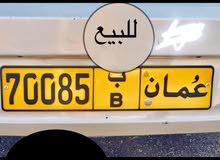 رقم سيارة