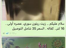 زيت زيتون سوري اصلي
