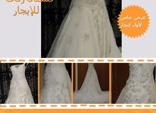 فستان زفاف للإيجار