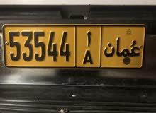 رقم خماسي 53544 رمز أ مفرد بسعر جميل