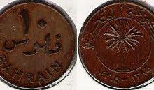 عملات بحرينية قديمة