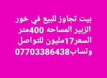 بيت تجاوز للبيع في خور الزبير المساحه 400متر السعر17
