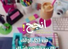 تدريس خصوصي في بغداد _البنوك