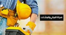 شركة صيانة