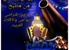 دلعني للتواصي والاكلات العربيه