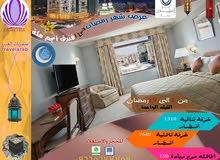 عرض شهر رمضان فندق انجم مكة