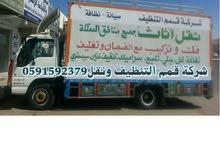 شركة بريق التنظيف ونقل عفش0591592379