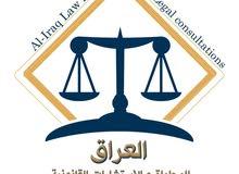 مكتب العراق للمحاماة والأستشارات القانونية