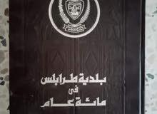 كتاب بلدية طرابلس في مائة عام
