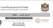 تخليص تأشيرة المرافقين ( طباخ - سائق- مربية) القادمون نحو الامارات