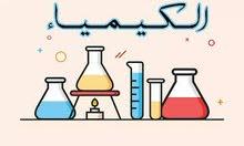 مدرس كيمياء ثانوي