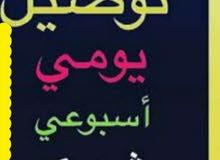 ترحيل موظفات من شرق الرياض طلاب طالبات