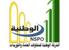 الشركة الوطنية للمقاولات العامة والتوريدات