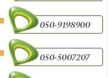 wasel number(مدفوعه)