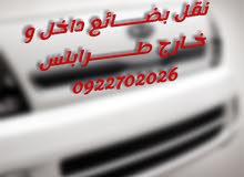 نقل بضائع داخل و خارج طرابلس