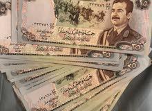 عملات عراقية قديمة للبيع
