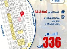 للبيع ارض شرق الرقه شارع واحد 560م