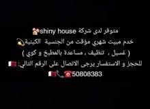 تنظيف البيوت و المنازل و شقق و الفلل و المباني السكنية و المكاتب