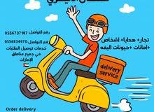 خدمات توصيل الطلبات تجار+هدايا +اشخاص +امانات +حيونات اليفه
