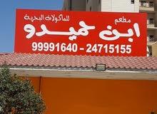 مطعم ابن حميدو للمأكولات البحرية