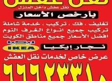 إدارة أبوعلي نقل عفش تصل نصل جميع مناطق الكويت لسنا الوحيدون ولكننا متميزوان