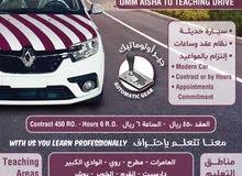 تعليم وتدريب السياقة