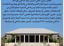 خيم ومجالس عربية تراثية