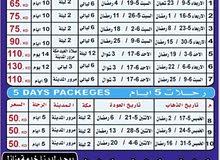 رويال زمزم لخدمات المعتمرين بادر للحجز رحالة سبوعية 5ايام 10ايام