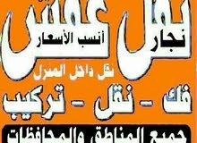 نقل اثاث ابو معاذ فك نقل تركيب الأثاث بجميع مناطق الكويت فك نقل تركيب