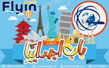 منظومة حجز تذاكر والفنادق الدولية للوكالات السياحية