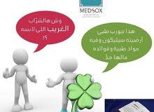 الجورب الطبي ميدسوكس