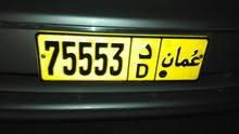 رقم مميز للبيع 75553 / د