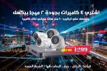 عرض خاص 4 كاميرات بأسعار مناسبة